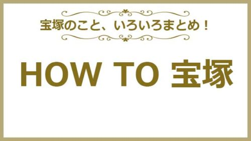 HOW TO 宝塚