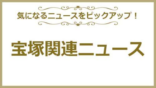 宝塚のニュース