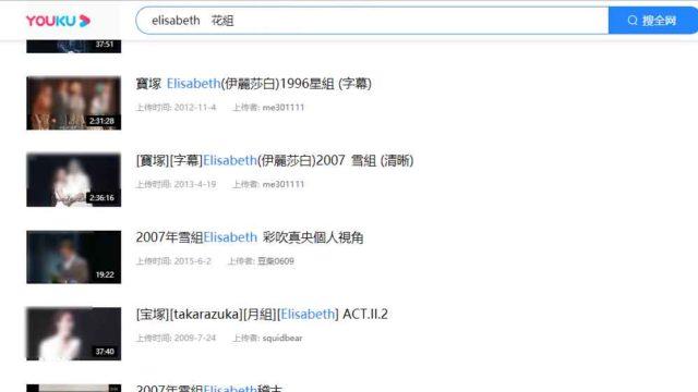 宝塚動画がYOUKUにアップされている