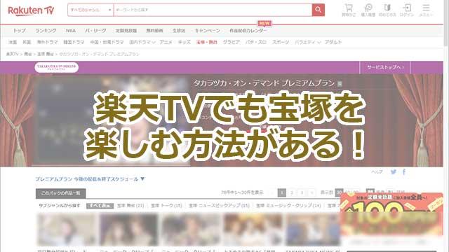 楽天TVで宝塚を楽しむ方法!