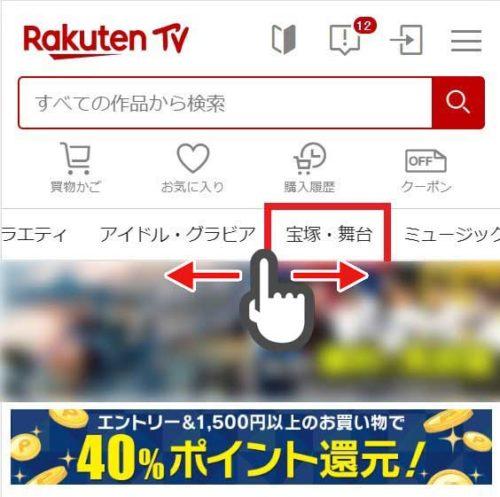 楽天TVで宝塚動画を見る!