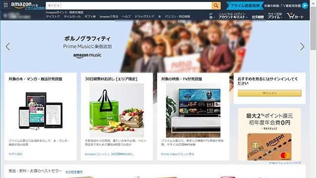 アマゾンプライムビデオで宝塚動画を見る!