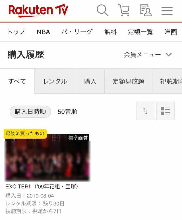 楽天TVで宝塚動画エキサイターを見る!