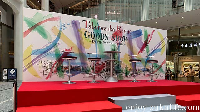 KITTE宝塚トークイベントの舞台