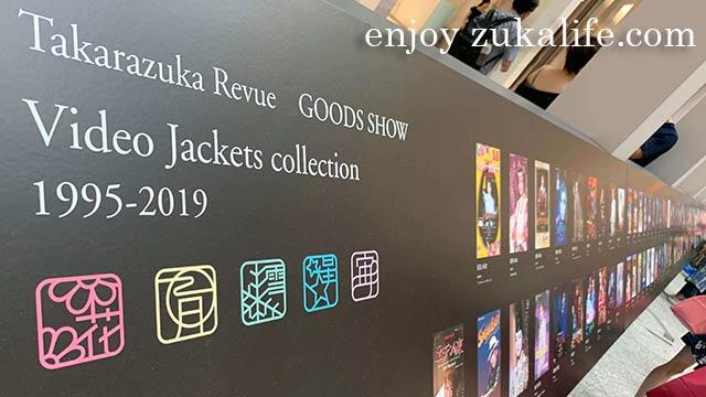KITTE宝塚2019の展示!