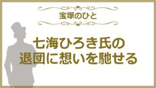 七海ひろき氏の退団に想いを馳せる