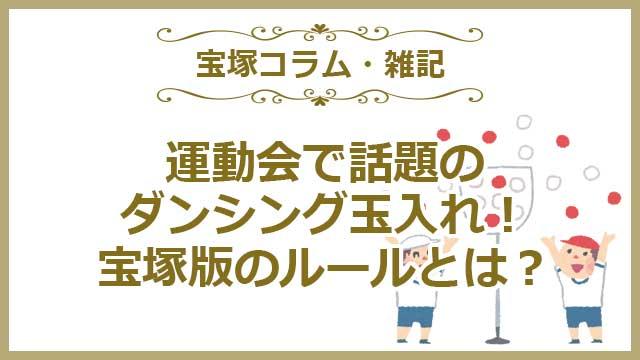 ダンシング玉入れの宝塚版のルールを紹介!