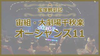 宙組オーシャンズ11大劇場千秋楽の感想