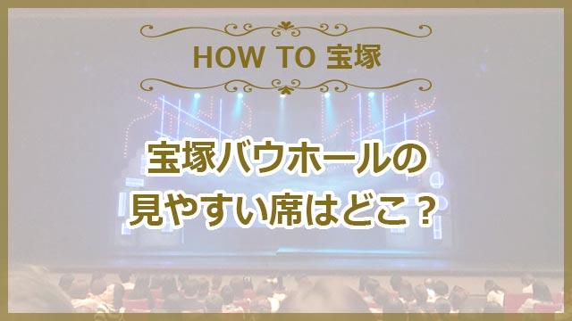 宝塚バウホールの見え方・見やすい席について