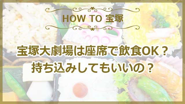 宝塚大劇場は座席で飲食OK?