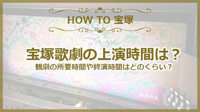 宝塚歌劇の上演時間