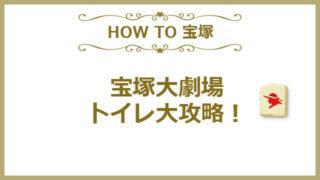 宝塚大劇場のトイレの場所を解説!