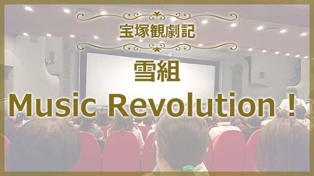 宝塚雪組Music Revolution!(ミュージックレボリューション)の感想