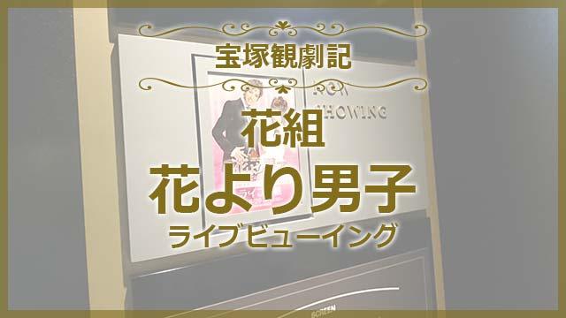 宝塚花組「花より男子」ライブビューイングの感想