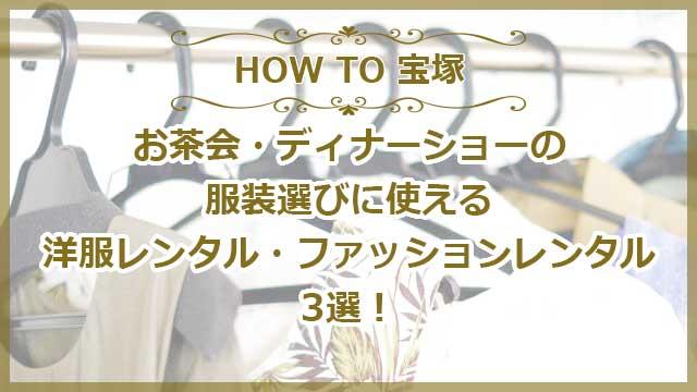 お茶会の服装選びに使えるレンタルファッション