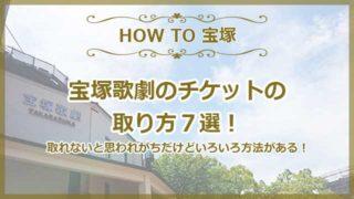 宝塚歌劇のチケットの取り方!