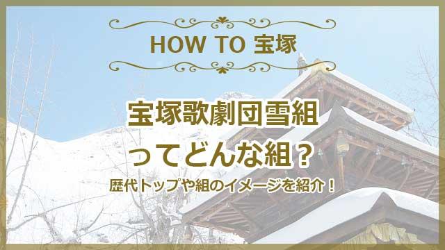 宝塚雪組ってどんな組?