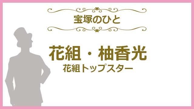 花組トップスター柚香光に迫る!