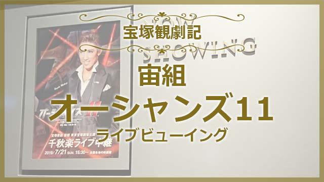宙組オーシャンズ11東京千秋楽の感想