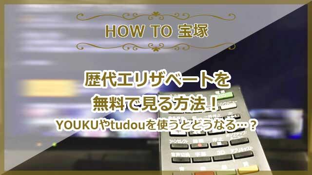 宝塚版エリザベート無料で見る方法?