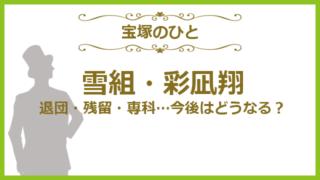 彩凪翔さん今後は退団!?専科?残留?