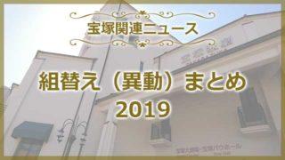 宝塚組替え(異動)まとめ2019