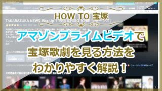 アマゾンプライムビデオで宝塚歌劇を見る方法をわかりやすく解説!