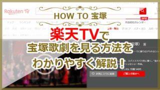 楽天TVで宝塚動画を見る方法!