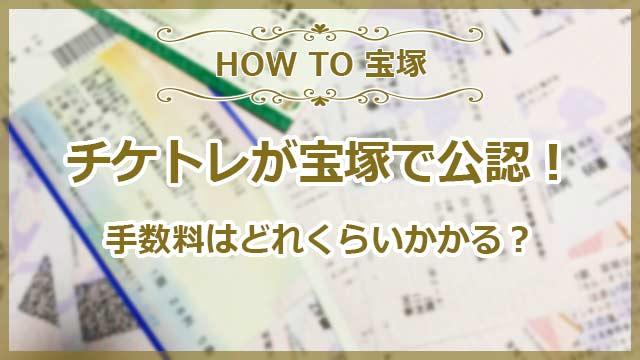 チケトレが宝塚で公認!手数料はどれくらいかかる?
