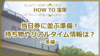 宝塚で当日券に並ぶ時の準備!