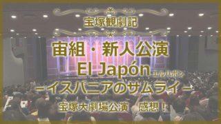 エルハポン新人公演の感想!