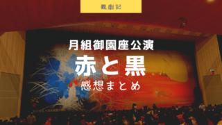 宝塚月組御園座公演「赤と黒」感想(ネタバレあり)