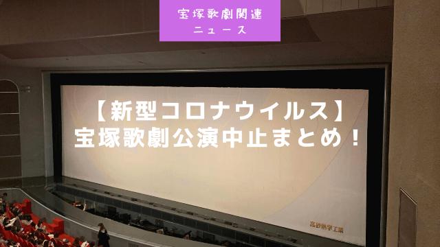【新型コロナウイルス】宝塚歌劇公演中止まとめ!