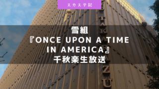 宝塚雪組「ワンスアポンアタイムインアメリカ」千秋楽生放送の感想!