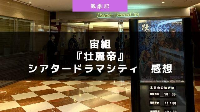 宝塚宙組『壮麗帝』の感想!