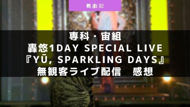 轟悠1Day Special LIVE『Yū, Sparkling Days』 ライブ配信の感想!