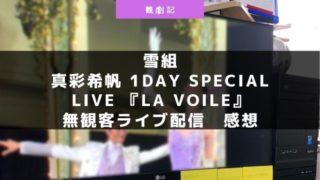真彩希帆 1Day Special LIVE 『La Voile(ラ ヴォアル)』をライブ配信で鑑賞!宝塚初の無観客ライブの雰囲気は?
