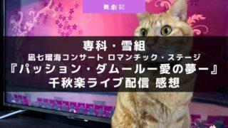 凪七瑠海コンサート ロマンチック・ステージ『パッション・ダムールー愛の夢ー』 千秋楽ライブ配信の感想!