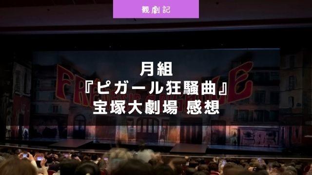 宝塚月組『ピガール狂騒曲』の感想!