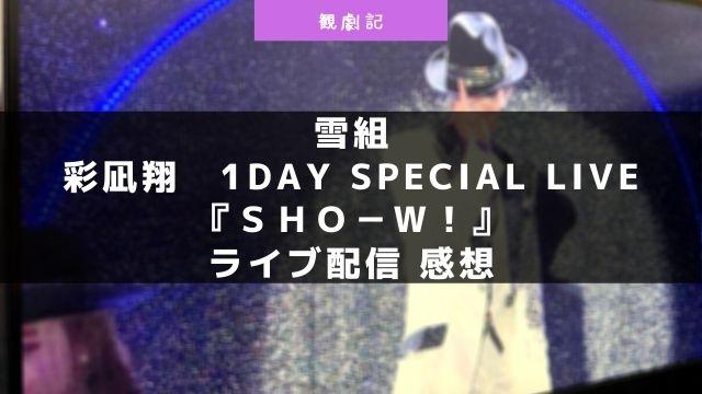 彩凪翔 1Day Special LIVE『Sho-W!』ライブ配信の感想!