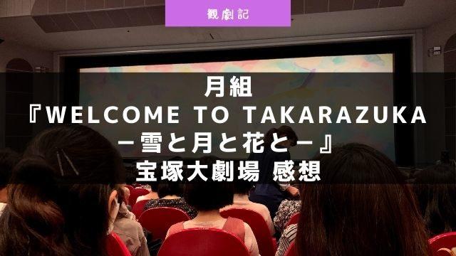 『WELCOME TO TAKARAZUKA -雪と月と花と-』の感想!