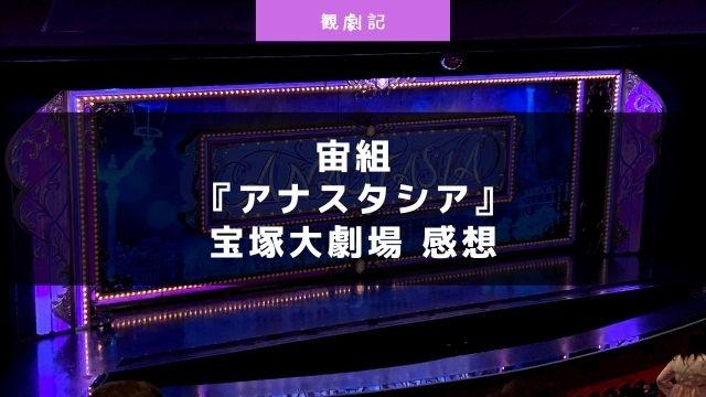 宝塚宙組『アナスタシア』の感想!もし新人公演があったら…