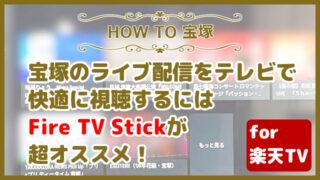 宝塚のライブ配信をテレビで快適に視聴するにはFire TV Stickが超オススメ!