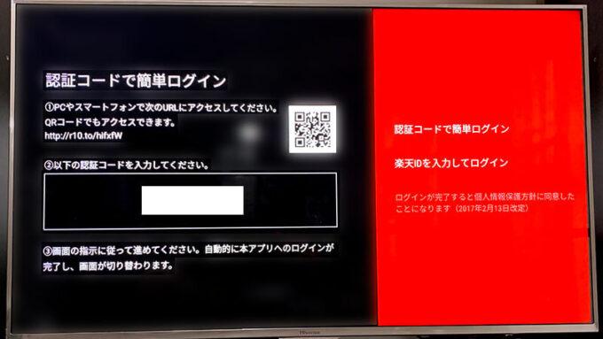 楽天TVも認証コードを設定