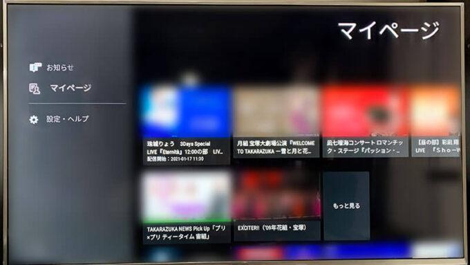 楽天TVのマイページに到着!