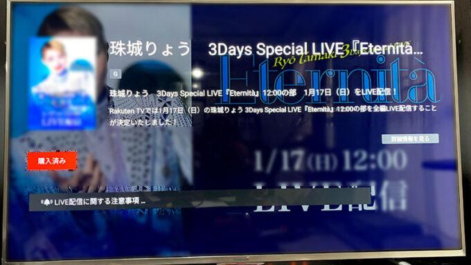 firestickで楽天TVの宝塚ライブ配信を見るときの画面