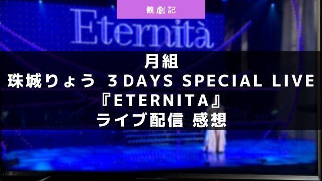 珠城りょう 3Days Special LIVE『Eternita』ライブ配信の感想!