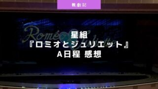宝塚星組『ロミオとジュリエット』A日程の感想!