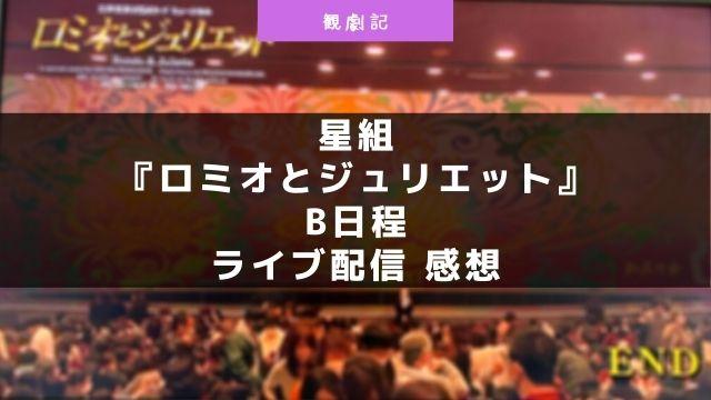宝塚星組『ロミオとジュリエットB日程』ライブ配信の感想!