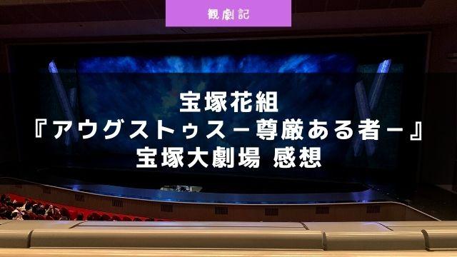 宝塚花組『アウグストゥス-尊厳ある者-』の感想!@宝塚大劇場